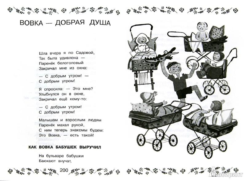 Иллюстрация 1 из 9 для 300 стихотворений Агнии Барто - Агния Барто | Лабиринт - книги. Источник: Лабиринт