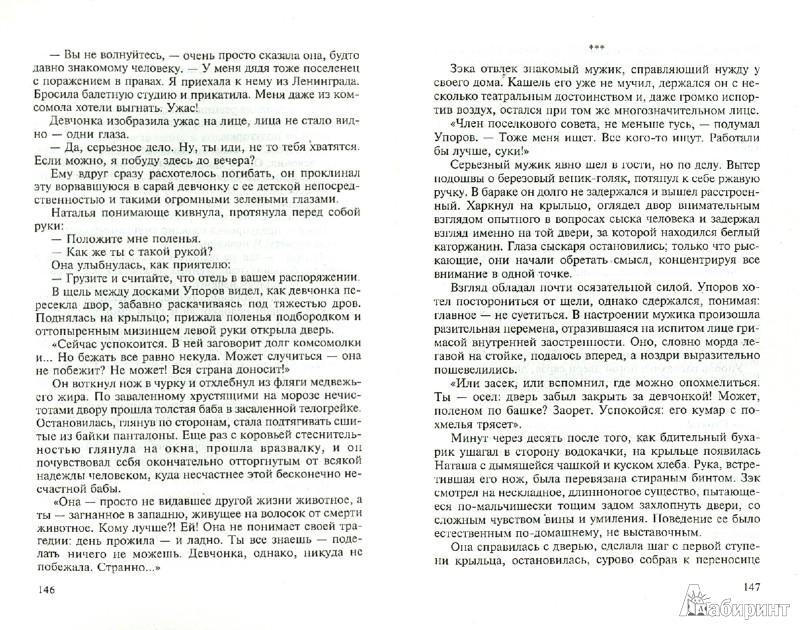 Иллюстрация 1 из 7 для Черная свеча - Высоцкий, Мончинский | Лабиринт - книги. Источник: Лабиринт