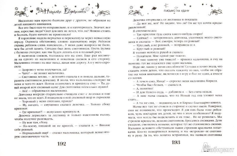 Иллюстрация 1 из 12 для Большая рождественская книга романов о любви для девочек - Евдокимова, Селин, Щеглова | Лабиринт - книги. Источник: Лабиринт