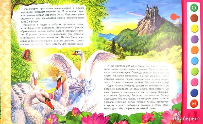 Иллюстрация 1 из 6 для Лебединое озеро | Лабиринт - книги. Источник: Лабиринт