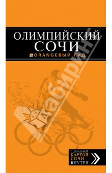 Олимпийский Сочи путеводитель