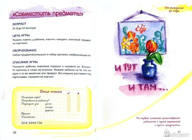 Внимания и памяти малышей от 0 до 2 лет