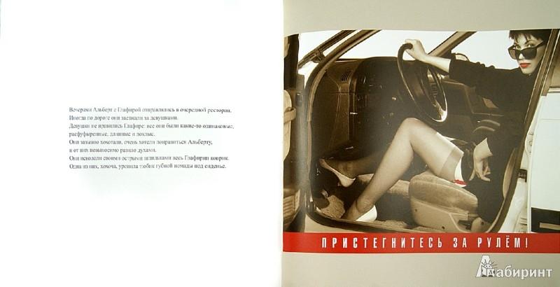 Иллюстрация 1 из 11 для Неволшебные сказки - Андрей Макаревич | Лабиринт - книги. Источник: Лабиринт