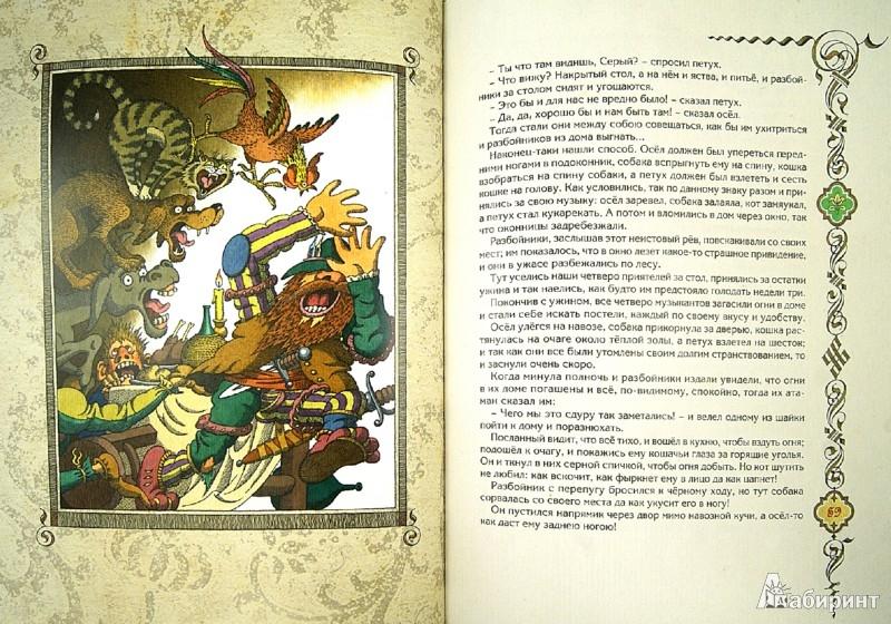 Иллюстрация 1 из 27 для Волшебные сказки Германии - Гримм Якоб и Вильгельм   Лабиринт - книги. Источник: Лабиринт