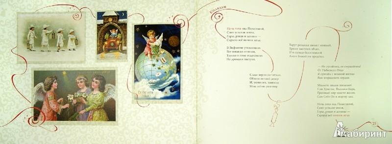 Иллюстрация 1 из 7 для История новогодней ёлки | Лабиринт - книги. Источник: Лабиринт