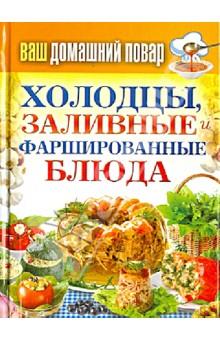 Ваш домашний повар. Холодцы, заливные и фаршированные блюдаОбщие сборники рецептов<br>В нашей книге Холодцы, заливные и фаршированные блюда приведены рецепты, составляющие основу кулинарного мастерства в приготовлении заливного, студней и холодцов, а также фаршированных блюд. <br>Вы откроете для себя кулинарные секреты и накопленный веками поварской опыт. Смело сочетайте мясное ассорти, приправы и специи, ведь для художественного оформления блюд нет предела совершенству.<br>Составитель: Кашин С. П.<br>