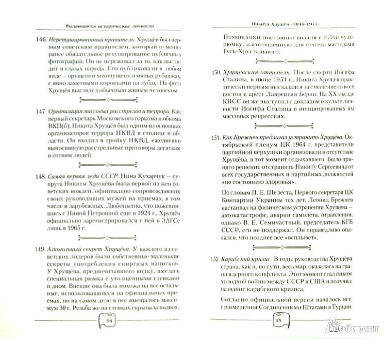 Иллюстрация 1 из 7 для 500 удивительных фактов о России - Андрей Гальчук | Лабиринт - книги. Источник: Лабиринт