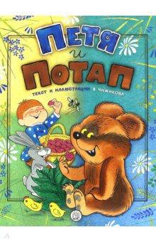 Петя и ПотапСказки отечественных писателей<br>В этой книге три сказки: всем известная про мужика и медведя, которые делили вершки и корешки. И две сказки о внуке того самого мужика - Пете и внуке того самого медведя - Потапе.<br>Уникальность этой книги в том, что замечательный и всеми любимый художник Виктор Чижиков написал две прекрасные сказки о Пете и Потапе. Написал и проиллюстрировал. Получился великолепный подарок для малышей.<br>Для детей 3-6 лет.<br>