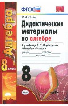 Алгебра. 8 класс. Дидактические материалы к учебнику А.Г. Мордковича