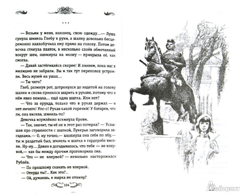 Иллюстрация 1 из 25 для Повелители времени. Лето длиною в ночь - Елена Ленковская   Лабиринт - книги. Источник: Лабиринт