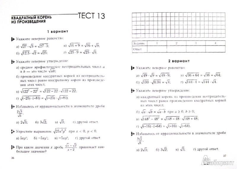 Для контроля поурочного класс 6 решебник по лукашенок математике тесты