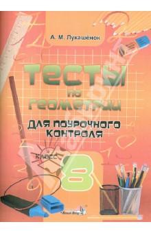 Тесты по геометрии для поурочного контроля. 8 класс