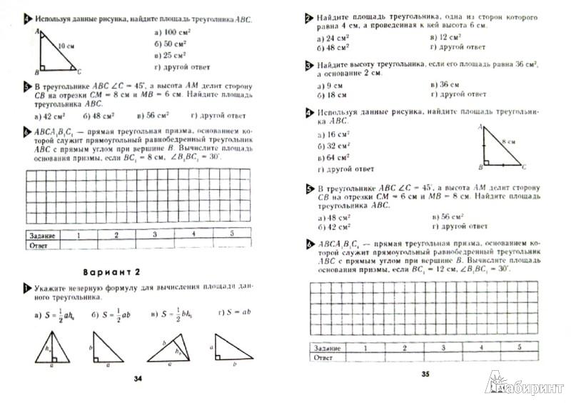 Тесты по математике для поурочного контроля 6 класс лукашенок решебник
