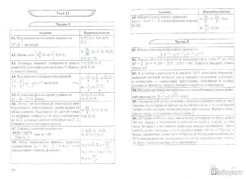 Тесты По Математике 10-11 Кл Федорако Бесплатно