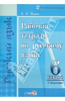 Русский язык. 6 класс. 1 полугодие. Рабочая тетрадь. Практикум для учащихся