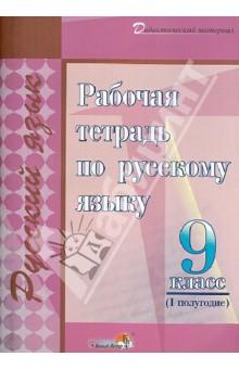 Русский язык. 9 класс. 1-е полугодие. Рабочая тетрадь