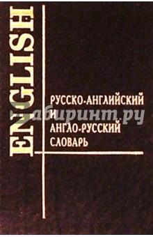 Шапиро В.М. А-Р, Р-А словарь 32тыс. слов (мал)