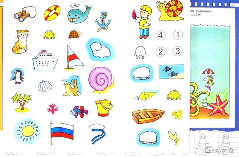 Иллюстрация 1 из 29 для По морям, по волнам - Ольга Земцова | Лабиринт - книги. Источник: Лабиринт