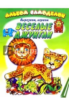 Веселые джунгли