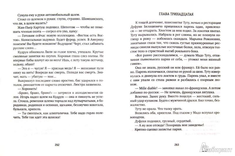 Иллюстрация 1 из 29 для Русский Париж - Елена Крюкова | Лабиринт - книги. Источник: Лабиринт