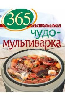 Иванова С. 365 рецептов. Чудо-мультиварка