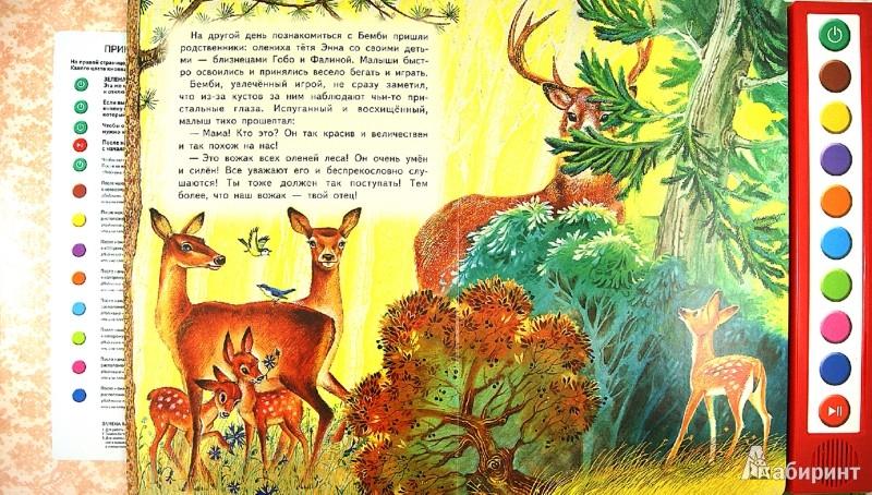 Иллюстрация 1 из 3 для Бемби - Феликс Зальтен | Лабиринт - книги. Источник: Лабиринт