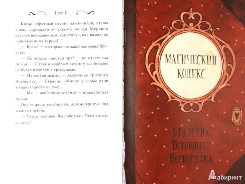 Иллюстрация 1 из 18 для Лейла Блу. Крупинка магии - Мириам Дубини | Лабиринт - книги. Источник: Лабиринт