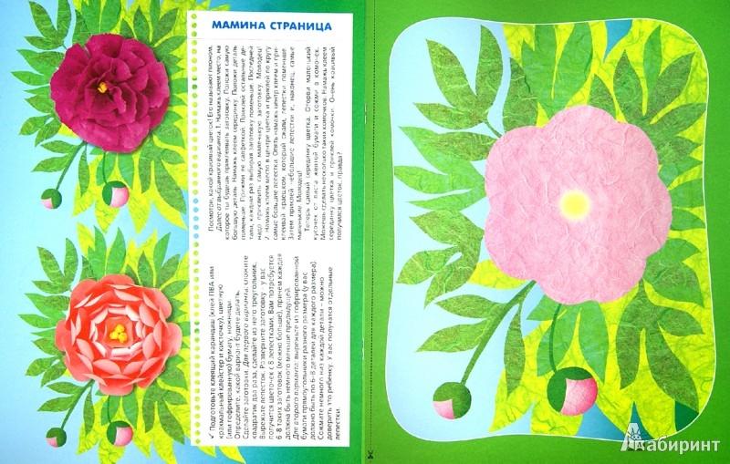 Иллюстрация 1 из 12 для Бумага. Начинаем представление! | Лабиринт - книги. Источник: Лабиринт