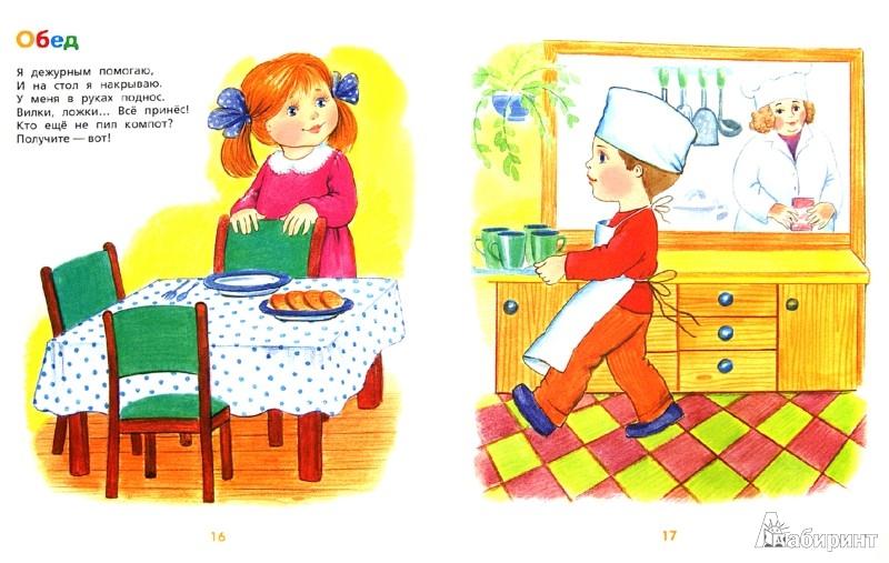 Иллюстрация 1 из 58 для Мой любимый детский сад. Правила поведения - Анна Печерская | Лабиринт - книги. Источник: Лабиринт