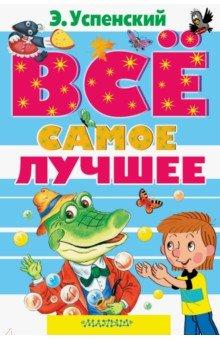 Успенский Эдуард Николаевич Все самое лучшее