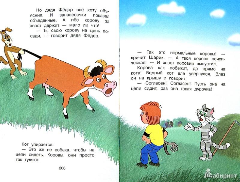 Иллюстрация 1 из 30 для Все самое лучшее - Эдуард Успенский   Лабиринт - книги. Источник: Лабиринт