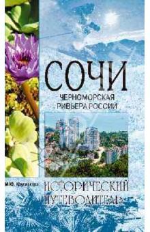 Сочи. Черноморская Ривьера России