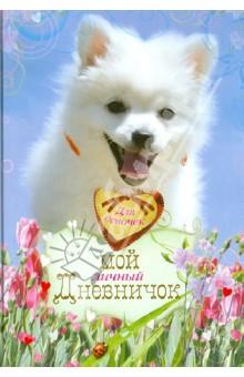 """Мой личный дневничок для девочек """"Белоснежный щенок"""""""