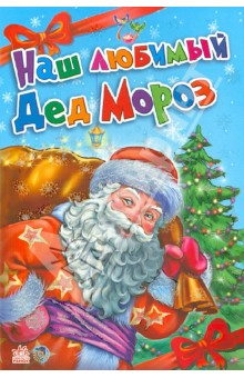 Солнышко Ирина, Меламед Геннадий М., Курмашев Р. Ф. Наш любимый Дед Мороз