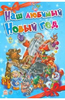 Солнышко Ирина, Курмашев Р. Ф., Геращенко Г. Ю. Наш любимый Новый год