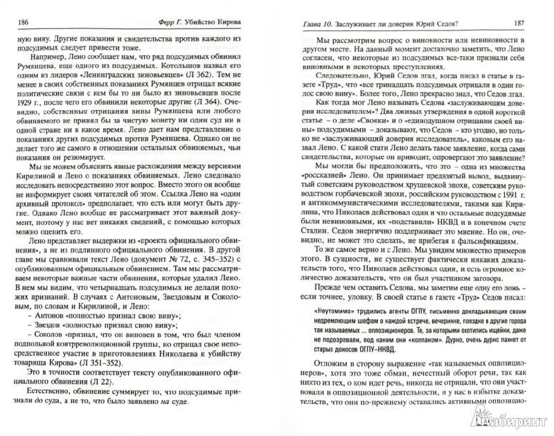 Иллюстрация 1 из 11 для Убийство Кирова: новое расследование - Гровер Ферр | Лабиринт - книги. Источник: Лабиринт
