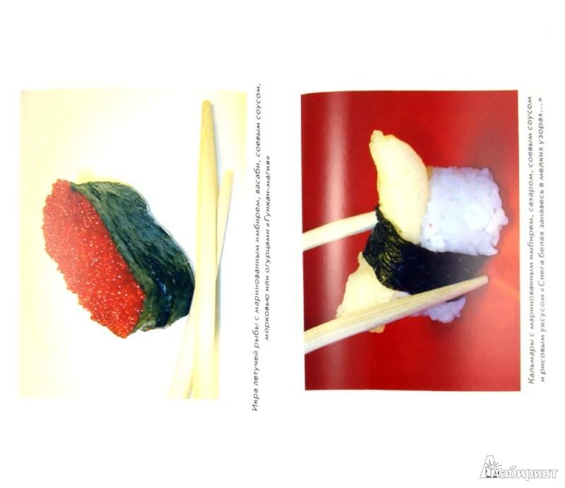 Иллюстрация 1 из 5 для Суши и роллы. Готовим, как профессионалы! - Гера Треер | Лабиринт - книги. Источник: Лабиринт