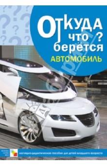 Автомобиль. Наглядно-дидактическое пособие
