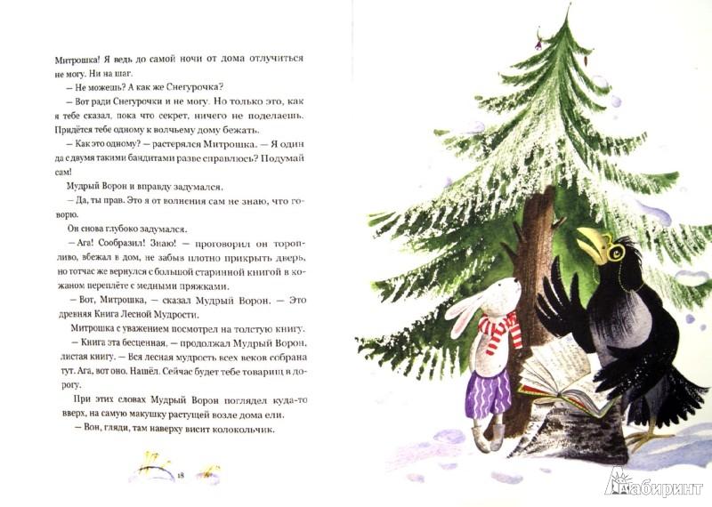 Иллюстрация 1 из 50 для Подарок для Снегурочки. Зимняя сказка - Прокофьева, Токмакова | Лабиринт - книги. Источник: Лабиринт