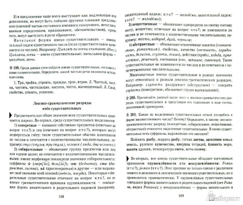 Богданова русский язык 10 класс учебник