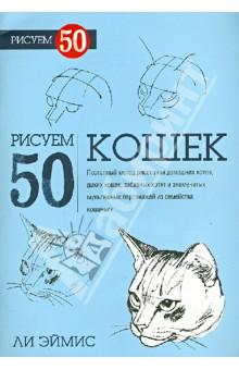 Рисуем 50 кошек