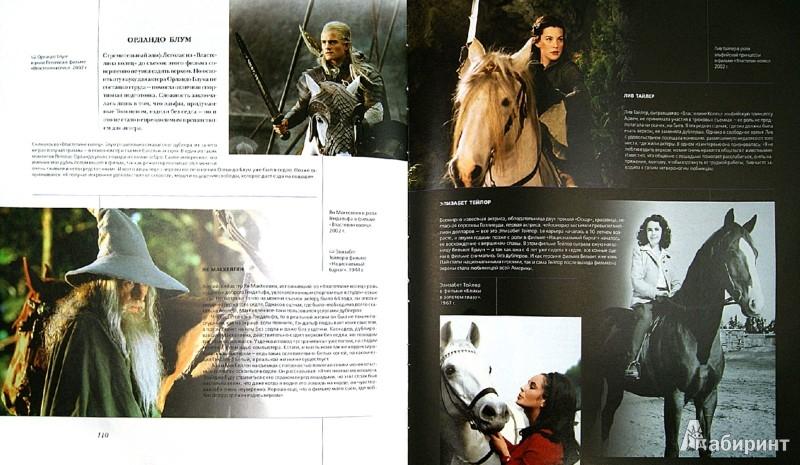 Иллюстрация 1 из 31 для Лошади мира - Онуфриенко, Кищук | Лабиринт - книги. Источник: Лабиринт