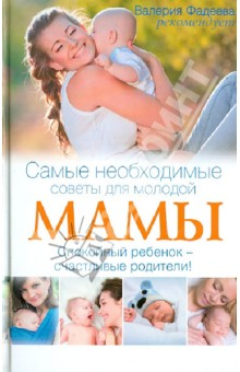 Оквелл-Смит Сара Самые необходимые советы для молодой мамы. Спокойный ребенок - счастливые родители!