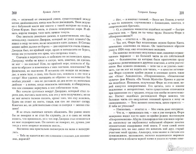Иллюстрация 1 из 20 для Хаггопиана и другие рассказы - Брайан Ламли | Лабиринт - книги. Источник: Лабиринт