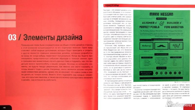 Иллюстрация 1 из 4 для Веб-дизайн. Книга идей веб-разработчика - Патрик Макнейл | Лабиринт - книги. Источник: Лабиринт