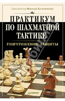Калиниченко Николай Михайлович Практикум по шахматной тактике. Уничтожение защиты