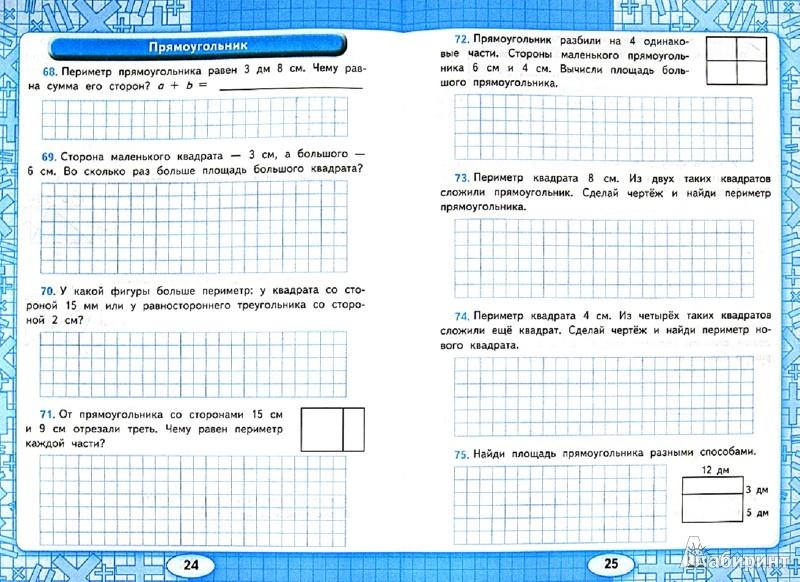 Иллюстрация 1 из 12 для Математика. 3-4 классы. Рабочая тетрадь. Периметр и площадь - Маргарита Нефедова | Лабиринт - книги. Источник: Лабиринт