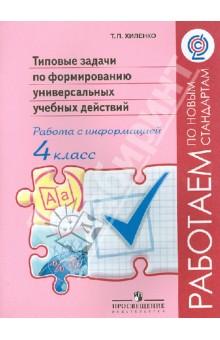 Работа с информацией. 4 класс. Типовые задачи по формированию универсальных учебных действий. ФГОС