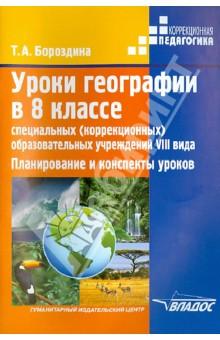 Уроки географии в 8 классе специальных (коррекционных) образовательных учреждениях VIII вида