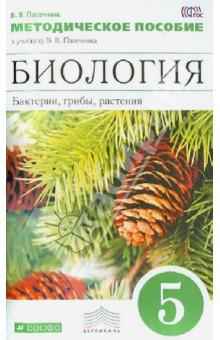 Биология. 5 класс. Бактерии, грибы, растения. Методическое пособие к уч. В.В. Пасечника. ФГОС